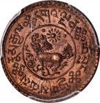 西藏狮图雪康新版雪康 PCGS MS 63 CHINA. Tibet. Sho, BE 16-9 (1935)