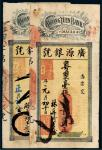 丁卯(1927年)、庚午(1930年)澳门广源银号壹百圆银票各一枚
