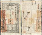 咸丰三年六月十九日户部官票京师试行版手写拾两/PCGS20Details