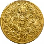 光绪丙午年造大清金币一两大云 PCGS UNC Details CHINA. Gold Kuping Tael Pattern, CD (1906)