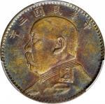 袁世凯像民国三年贰角中央版 PCGS XF Details  CHINA. 20 Cents, Year 3 (1914).