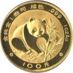 1988年熊猫纪念金币1盎司 PCGS MS 69