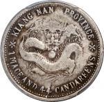 江南省造戊戌一钱四分四厘英文小字 PCGS VF 20  Kiangnan Province, silver 20 cents, Guangxu Yuan Bao, Wuxu(1898)
