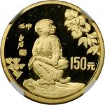 CHINA. 150 Yuan, 1992. Lunar Series, Year of The Monkey. NGC PROOF-69 ULTRA CAMEO.