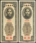 民国三十六年中央银行关金券壹仟圆二枚连号,均PMG EPQ66