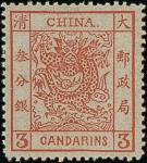 "叁分银, 棕红色[17] , 图案框有些弯曲及右边的 ""3"" 字有断, 保留部份原胶.China Large Dragons 1878 Thin Paper 3ca. brownish red [17"