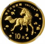1997年麒麟纪念金币1/10盎司 NGC PF 69