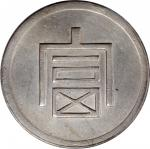 云南省造富字一两 PCGS AU Details CHINA. Yunnan. Tael, ND (1943-44).