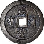 清代咸丰宝福 中乾 古 XF82 CHINA. Qing Dynasty. Fujian. 100 Cash, ND (ca. 1853-55)