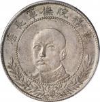 唐继尧像拥护共和三钱六分正像 PCGS AU 58 CHINA. Yunnan. 3 Mace 6 Candareens (50 Cents), ND (1917)