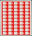 1968年文11林彪题词新票全张1件,共50枚,边纸完整,金粉闪亮,保存完好,上中品。 China  Peoples Republic  Peoples Republic - Full Sheets