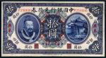 民国元年(1912年)中国银行兑换券黄帝像广东拾圆