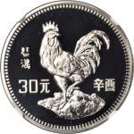 1981年辛酉(鸡)年生肖纪念银币15克 NGC PF 69