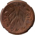 CHINA. 10 Cash, ND (1914-17). NGC MS-62 BN.