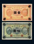 民国十五年(1926年)山东省金库券壹圆、伍圆各一枚