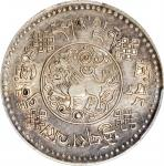 西藏狮图三两银币。 (t) CHINA. Tibet. 3 Srang, BE 16-7 (1933). PCGS AU-50.