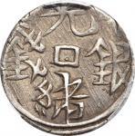 新疆省造光绪银钱壹钱喀什 PCGS AU 50 CHINA. Sinkiang. Mace (Miscal), AH 1295 (1878)