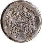 龙凤民国十五年壹角 NGC AU 58 CHINA. 10 Cents, Year 15 (1926)