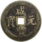 Lot 543 QING: Xian Feng, 1851-1861, AE 100 cash, Chengdu mint, Sichuan Province。 H-22。981。 55mm, bra
