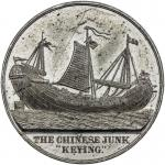 Lot 853 CHINA: white metal medal 4029。08g41, 1848。  Brown-2315/16。 45mm, view of the Chinese Junk, 3
