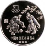 1980年中国奥林匹克委员会纪念银币30克古代足球(厚) 完未流通  CHINA. 30 Yuan Piefort, 1980. Shanghai Mint. Olympic Series,