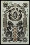 日本 明治通宝10円札 Meiji Tsuho 10Yen 明治5年(1872~) 日本貨幣商協同組合鑑定書付 (令和元年10月1日) with JNDA cert (VF)美品