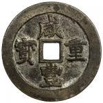 Lot 541 QING: Xian Feng, 1851-1861, AE 50 cash, Chengdu mint, Sichuan Province。 H-22。980。 51mm, bras