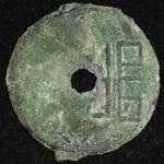 先秦 (XianQin) 圈銭:垣字銭 歪みあり (VF)美品