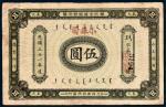 奉天官银钱号五元