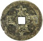 Lot 1007 TAI PING REBELLION: Tai Ping, 1856-1860, AE 50 cash。 H-23。9。 54mm, tai ping tian guo 40Taip