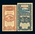 民国十四年中国银行国币辅币券壹角、贰角各一枚