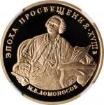 RUSSIA. 100 Rubles, 1992. Moscow Mint. NGC PROOF-68 Ultra Cameo.
