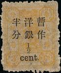1897年慈喜寿辰纪念初版加盖大字短距洋银半分盖于叁分票,洋字裂点,银字破,第二格第14号,带大部分原胶。