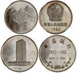 中国精铸币一枚及银章一枚 NGC PF