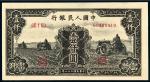 """1949年第一版人民币壹仟圆""""三台拖拉机"""""""