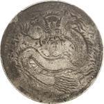 新疆省造光绪元宝伍钱反S龙 PCGS F Details SINKIANG: Kuang Hsu, 1875-1908, AR 5 miscals