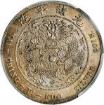 光绪年造丁未大清银币壹圆 PCGS UNC Details CHINA. Silver Dollar Pattern, CD (1907). Tientsin Mint