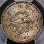 日本 竜一銭铜货 Dragon 1Sen 明治17年(1884) PCGS-MS63RB UNC