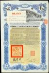 1912 5% Crisp Gold Loan,2 x ?20 bonds, number 02623-4,large format, blue, yellow and black, red chop