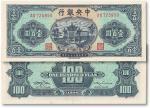 """民国三十三年(1944年)中央银行""""牌坊""""壹百圆一枚,中央信托局印制,双字轨,有轻折,九二成至九五成新"""