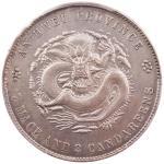 安徽省造光绪24年七钱二分扁四小星 PCGS AU
