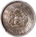 明治18年(1885年)日本10钱银币,PCGS MS64