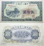 第一版人民币 收割机 伍佰圆,保粹 真品 B3521A4337