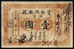 宣统年宝恒兴银号北京壹圆