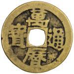 明代万历通宝小平 上美品 MING: Wan Li, 1573-1620, AE cash