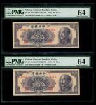1949年中央银行金圆券500元2枚一组,连号394912-913,中华书局厂印,均评PMG 64