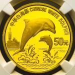 1997年中国珍稀野生动物(第5组)纪念金币1/2盎司白海豚 NGC PF 65