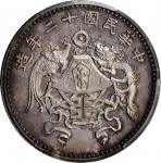龙凤民国12年壹圆 PCGS MS 62+ CHINA. Silver Dollar Pattern, Year 12 (1923)