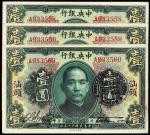 民国十二年中央银行美钞版通用货币券壹圆三枚连号