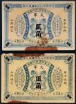 光绪三十四年(1908年)江苏聚兴甡印钱局天津通用银元大洋贰角、伍角各一枚